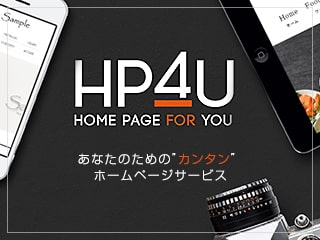 HOME PAGE FOR YOU あなたのためのカンタンホームページサービス