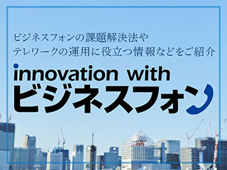 innovation with ビジネスフォン