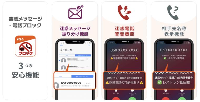 アプリ au メッセージ